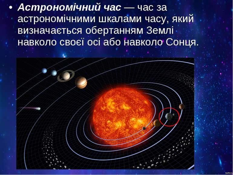 Астрономічний час — час за астрономічними шкалами часу, який визначається обе...