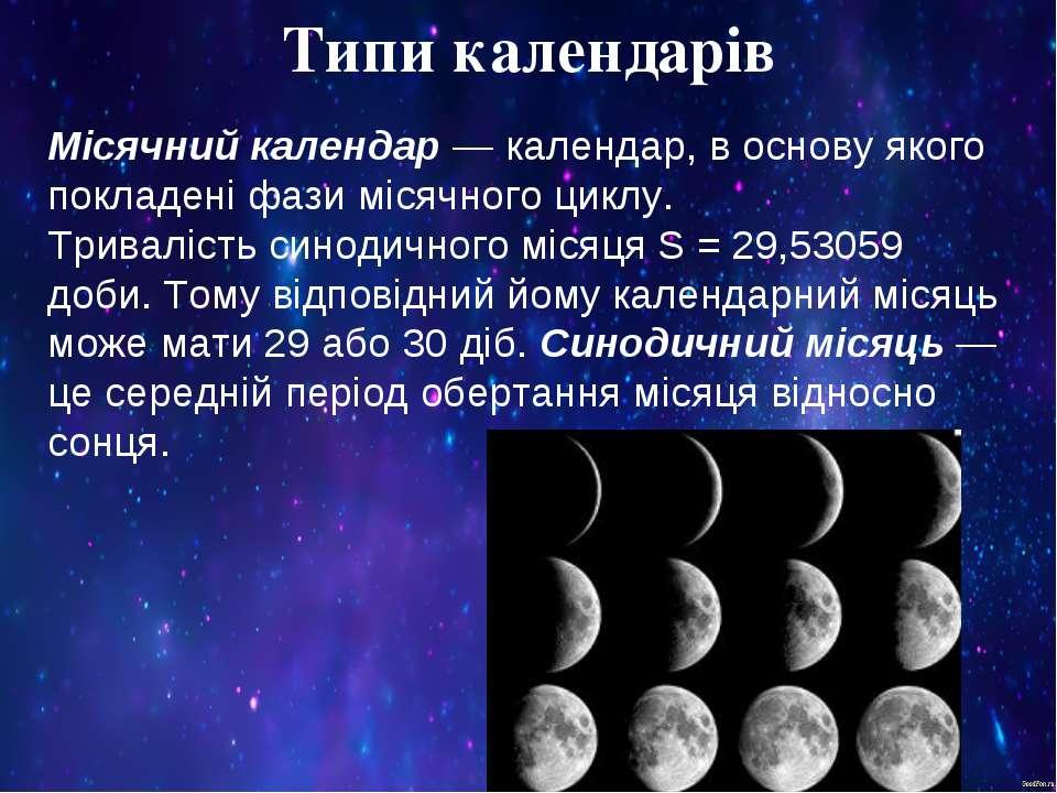 Типи календарів Місячний календар — календар, в основу якого покладені фази м...