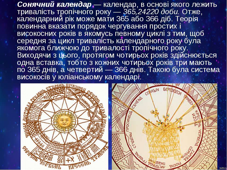 Сонячний календар— календар, в основі якого лежить тривалість тропічного рок...