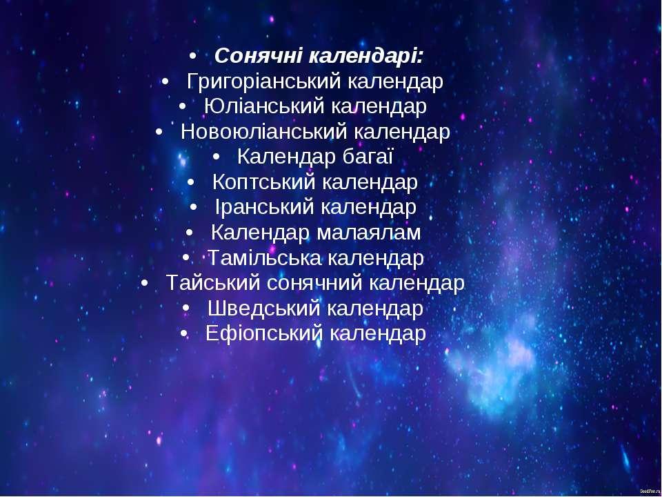 Сонячні календарі: Григоріанський календар Юліанський календар Новоюліанський...