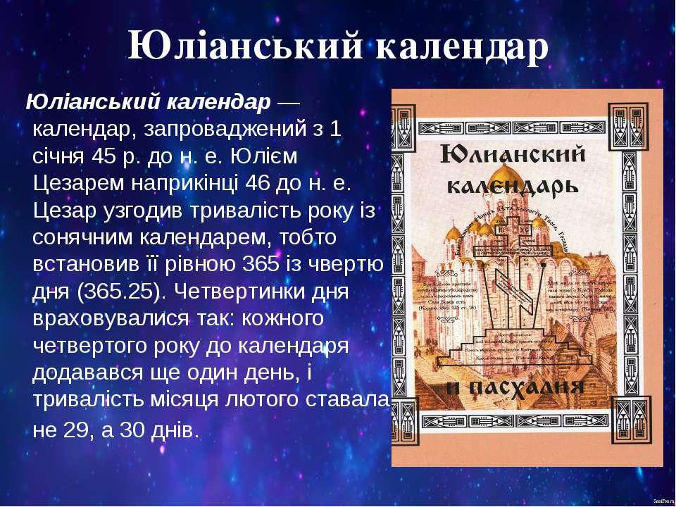 Юліанський календар Юліанський календар— календар, запроваджений з 1 січня 4...