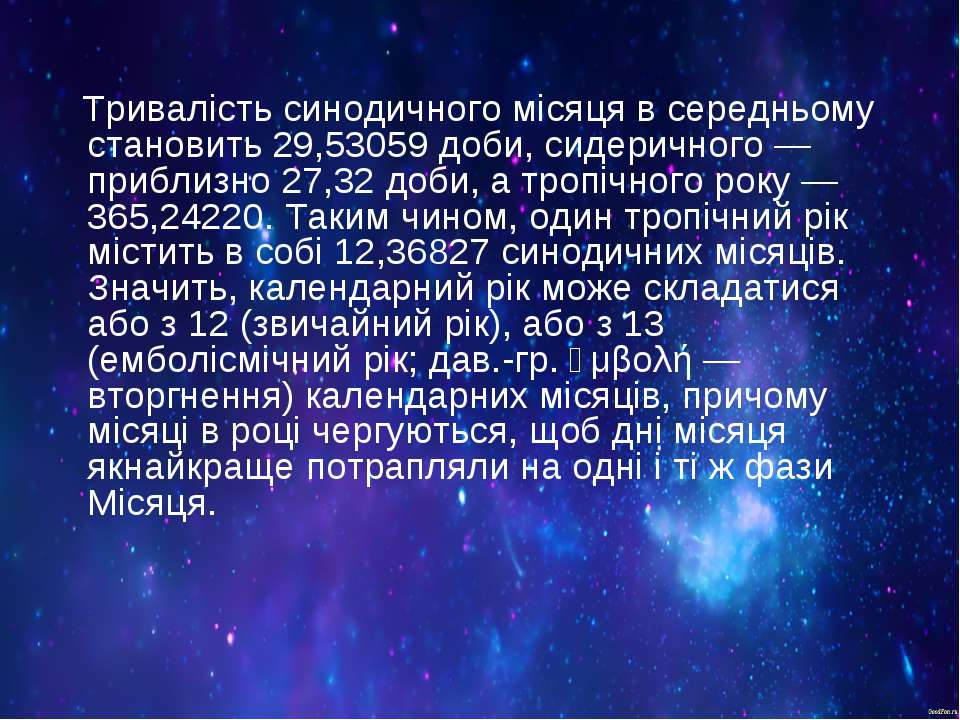 Тривалість синодичного місяця в середньому становить 29,53059 доби, сидерично...