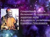 Історія Стародавнє сузір'я. Включене до каталогу зоряного неба Альмагест, укл...