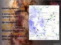 Найяскравіша зоря — Антарес. У перекладі з грецької — суперник Ареса (Марса)....