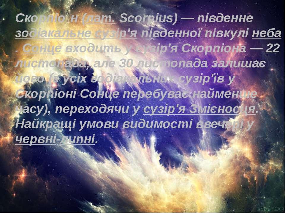 Скорпіо н (лат. Scorpius) — південне зодіакальне сузір'я південної півкулі не...