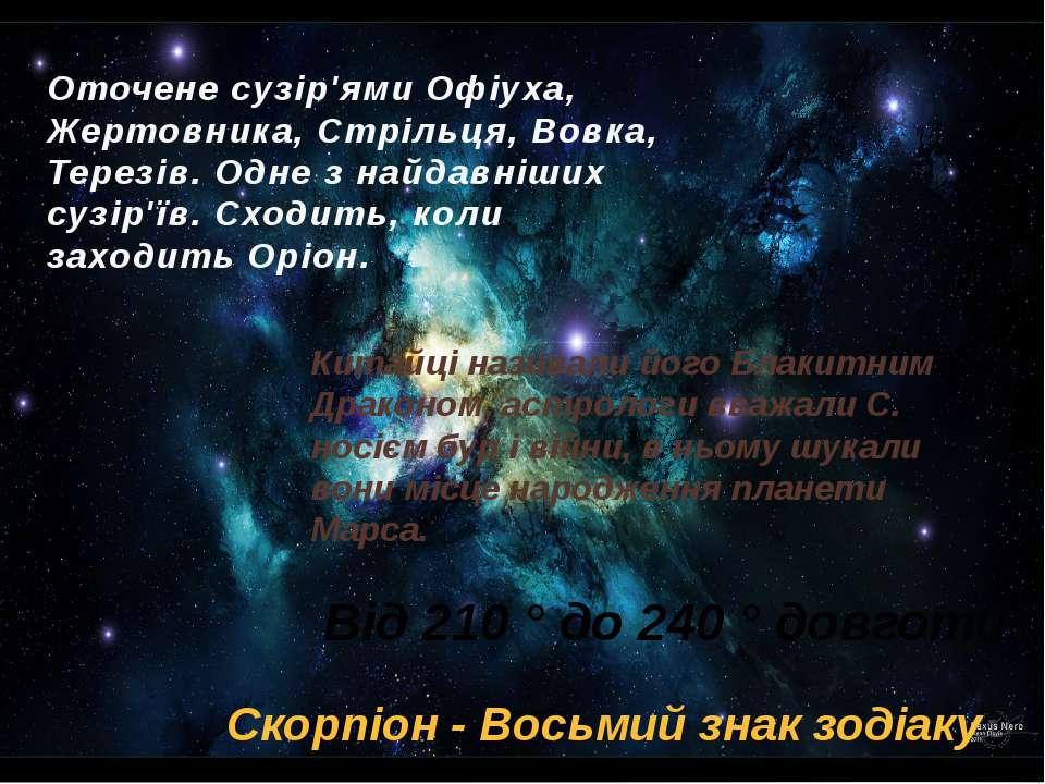 Оточене сузір'ями Офіуха, Жертовника, Стрільця, Вовка, Терезів. Одне з найдав...