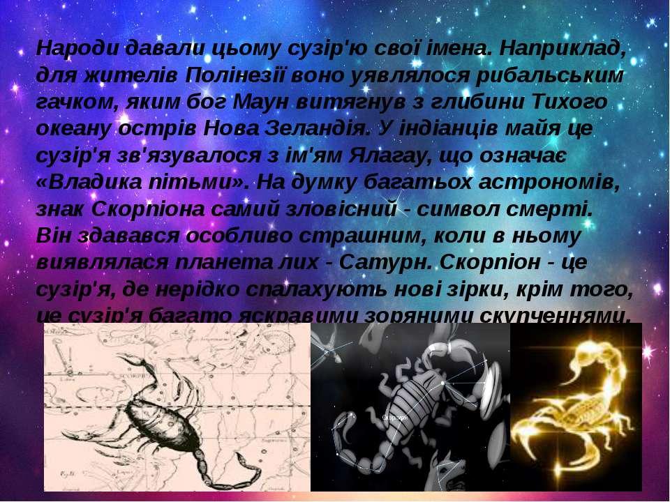 Народи давали цьому сузір'ю свої імена. Наприклад, для жителів Полінезії воно...