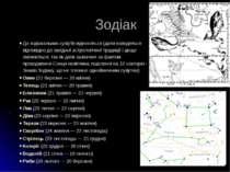 Зодіак До зодіакальних сузір'їв відносяться (дати наводяться відповідно до за...