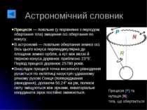 Астрономічний словник Прецесія — повільне (у порівнянні з періодом обертання ...
