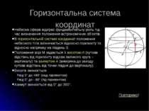 Горизонтальна система координат Небесна сфера відіграє фундаментальну роль пі...