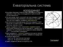 Екваторіальна система координат Внаслідок обертання Землі постійно переміщуют...