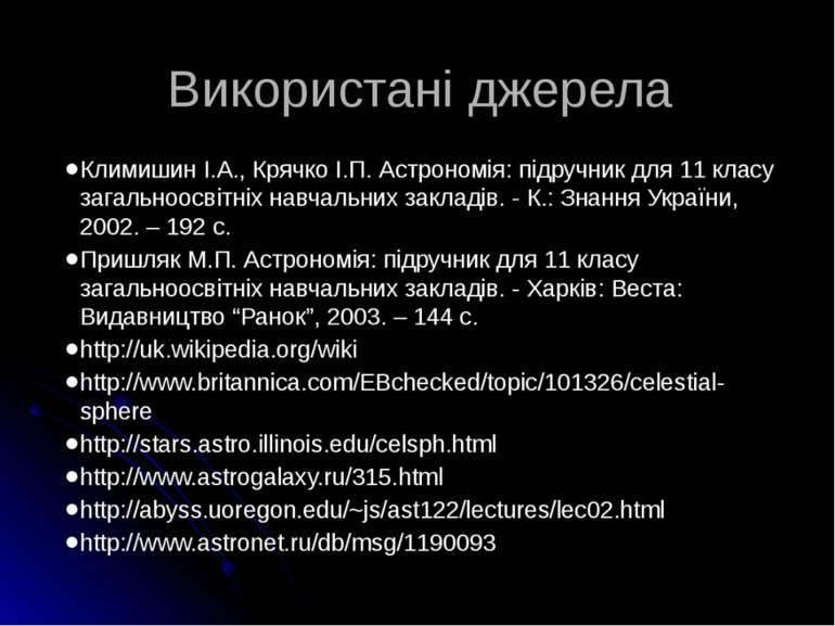 Використані джерела Климишин І.А., Крячко І.П. Астрономія: підручник для 11 к...