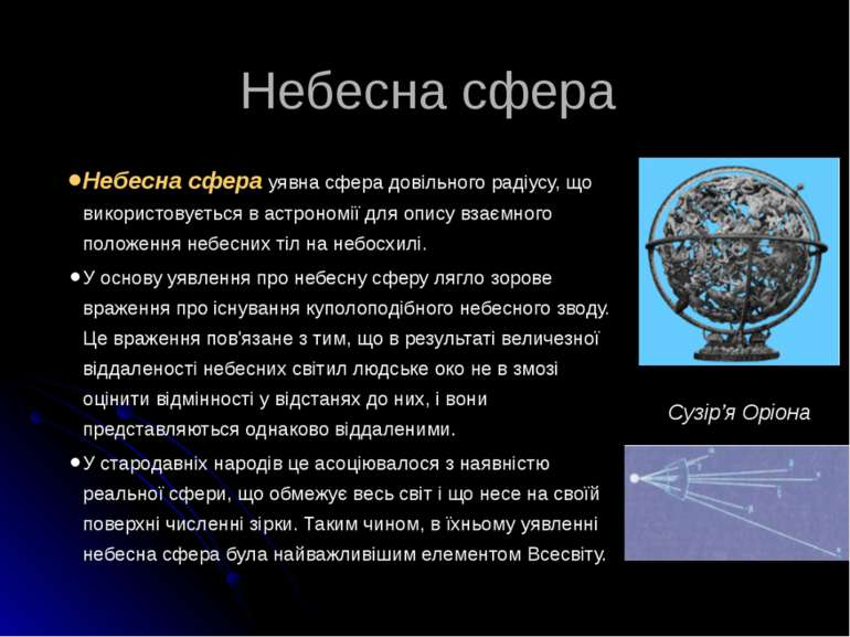 Небесна сфера Небесна сфера уявна сфера довільного радіусу, що використовуєть...