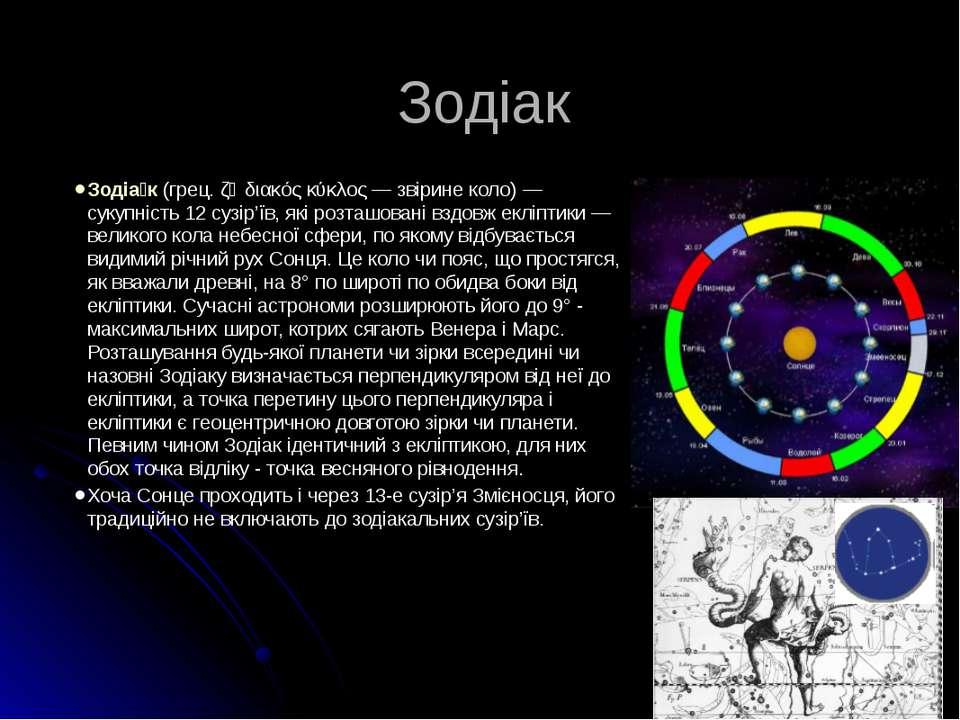 Зодіак Зодіа к (грец. ζῳδιακός κύκλος — звірине коло) — сукупність 12 сузір'ї...