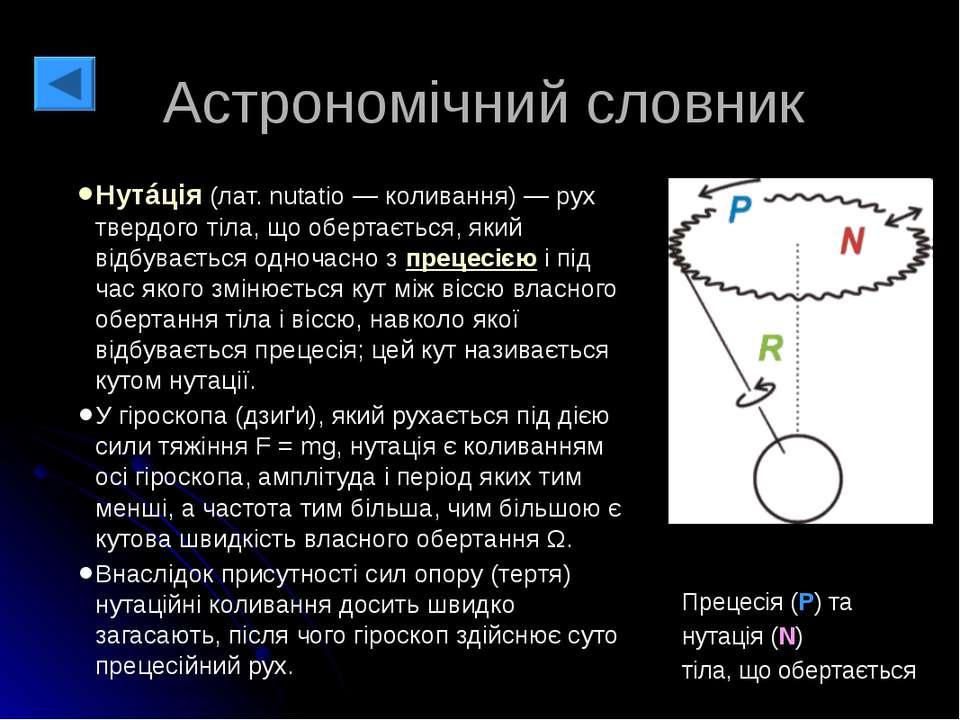 Астрономічний словник Нутáція (лат. nutatio — коливання) — рух твердого тіла,...