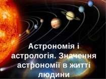 Астрономія і астрологія. Значення астрономії в житті людини