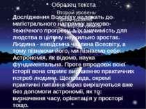 Дослідження Всесвіту належать до магістрального напрямку науково-технічного п...