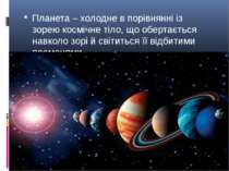 Планета – холодне в порівнянні із зорею космічне тіло, що обертається навколо...