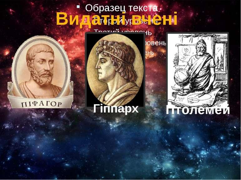 Видатні вчені Гіппарх Птолемей