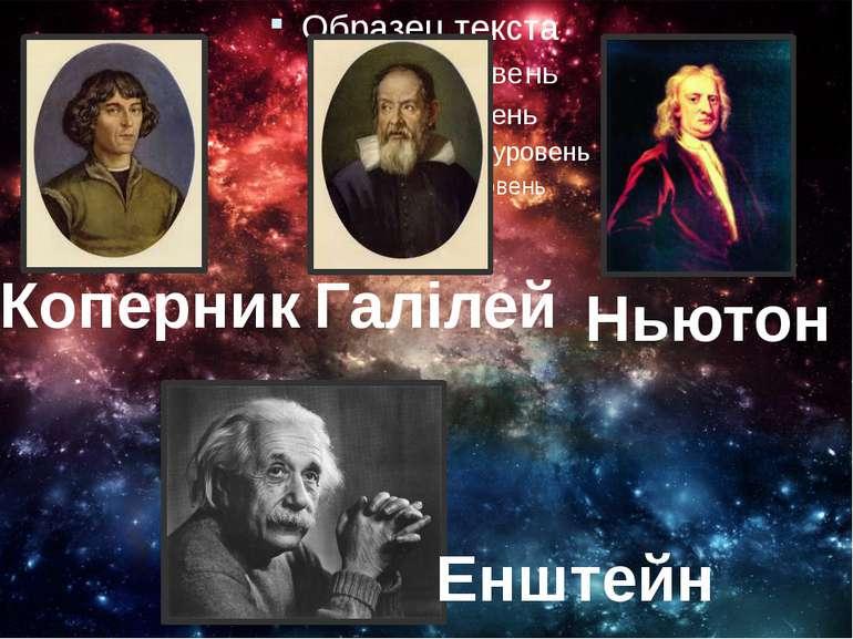 Енштейн Ньютон Коперник Галілей
