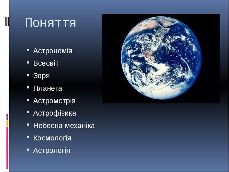 Поняття Астрономія Всесвіт Зоря Планета Астрометрія Астрофізика Небесна механ...
