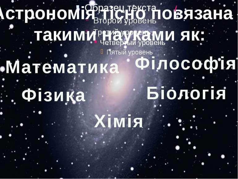 Астрономія тісно повязана з такими науками як: Математика Фізика Хімія Філосо...