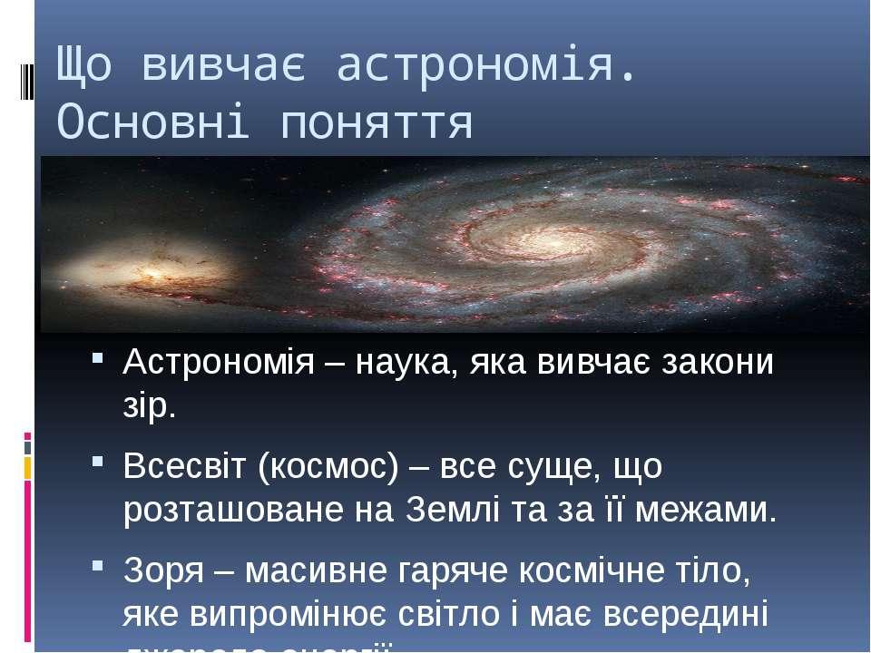 Що вивчає астрономія. Основні поняття Астрономія – наука, яка вивчає закони з...