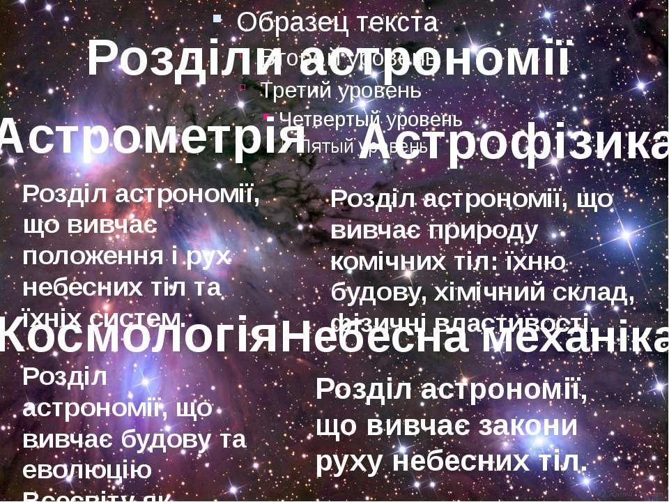 Розділи астрономії Астрометрія Астрофізика Небесна механіка Космологія Розділ...