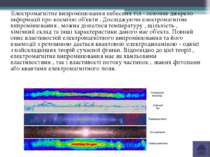 Електромагнітне випромінювання небесних тіл - основне джерело інформації про ...
