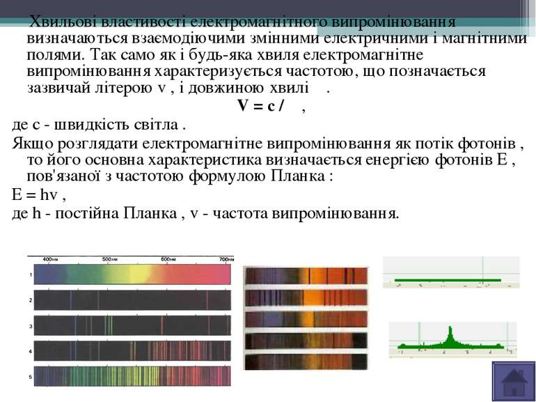 Хвильові властивості електромагнітного випромінювання визначаються взаємодіюч...
