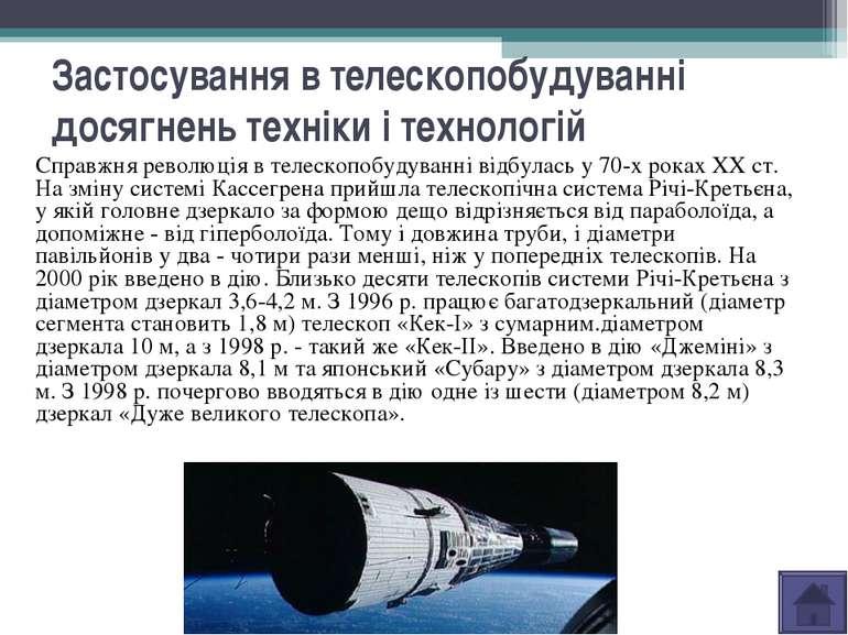 Застосування в телескопобудуванні досягнень техніки і технологій Справжня рев...
