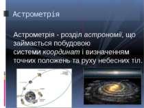 Астрометрія - розділастрономії, що займається побудовою системикоординаті ...