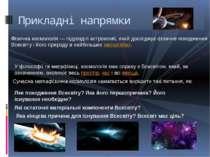 Прикладні напрямки Фізична космологія— підрозділ астрономії, який досліджує ...