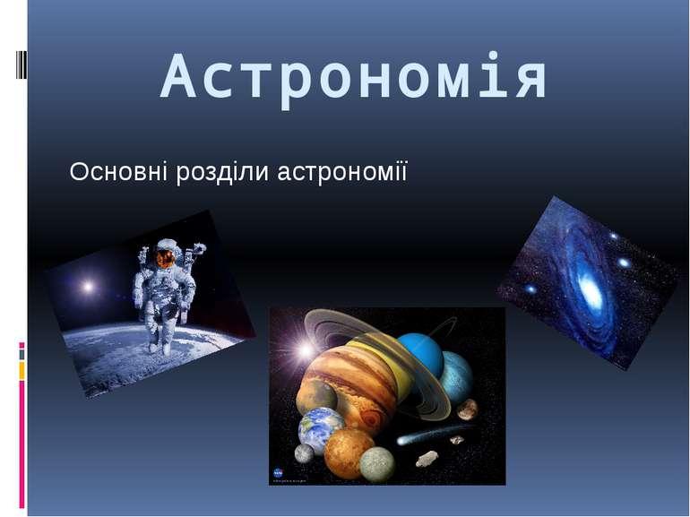 Астрономія Основні розділи астрономії