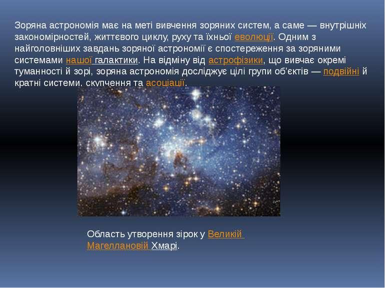 Зоряна астрономія має на меті вивчення зоряних систем, а саме— внутрішніх за...