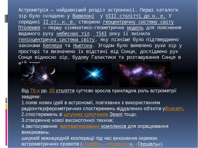 Астрометрія— найдавніший розділ астрономії. Перші каталоги зір було складено...