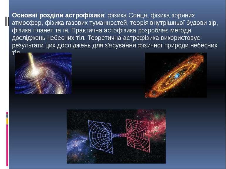 Основні розділи астрофізики: фізика Сонця, фізика зоряних атмосфер, фізика га...