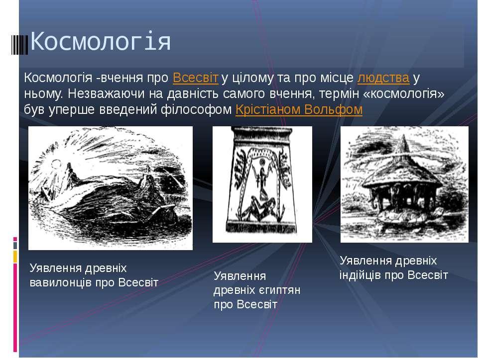 Космологія -вчення проВсесвіту цілому та про місцелюдствау ньому. Незважа...