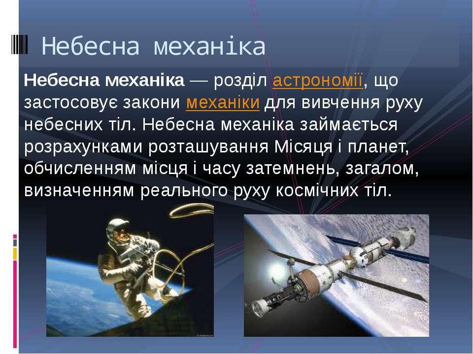 Небесна механіка— розділастрономії, що застосовує законимеханікидля вивче...