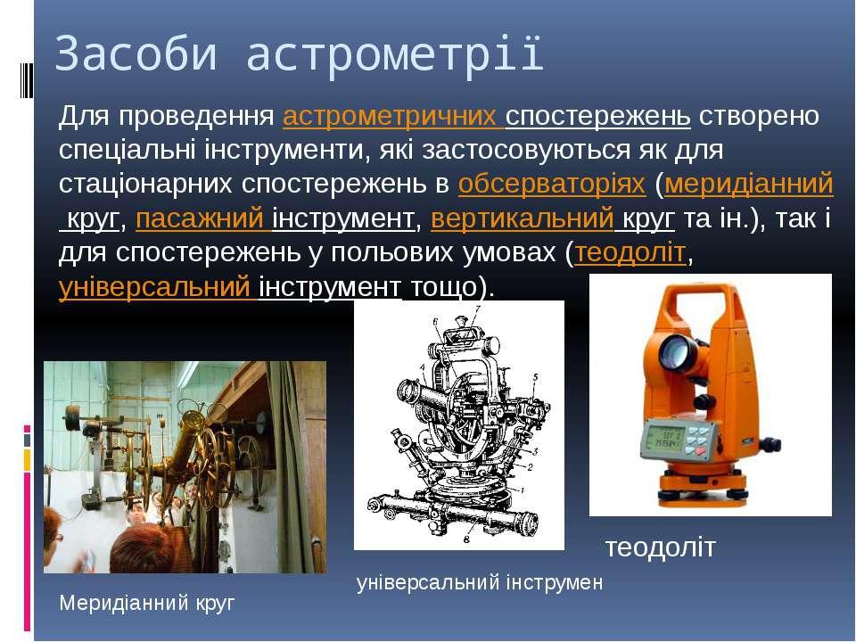 Засоби астрометрії Для проведенняастрометричних спостереженьстворено спеціа...