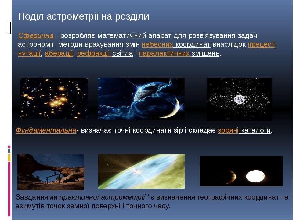 Поділ астрометрії на розділи Сферична -розробляє математичний апарат для роз...