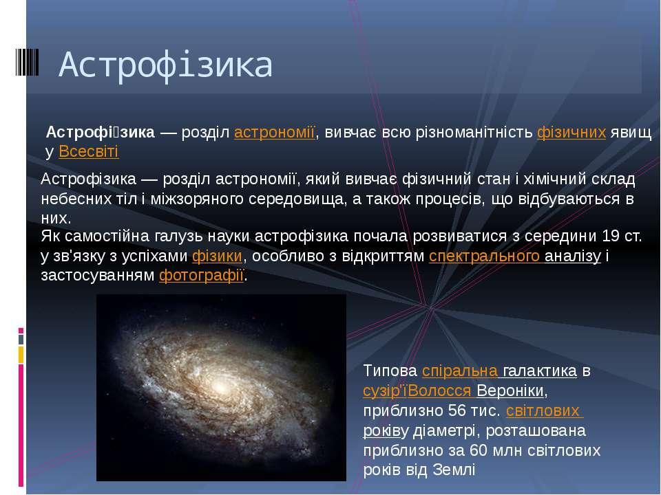 Астрофізика Астрофі зика— розділастрономії, вивчає всю різноманітністьфізи...