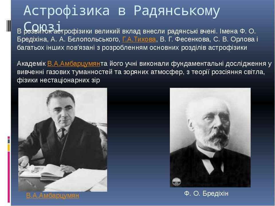 Астрофізика в Радянському Союзі В розвиток астрофізики великий вклад внесли р...