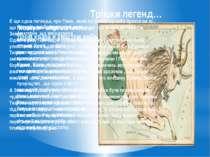 Трішки легенд… Козеріг - міфічна істота з тілом козла й хвостом риби. Козеріг...