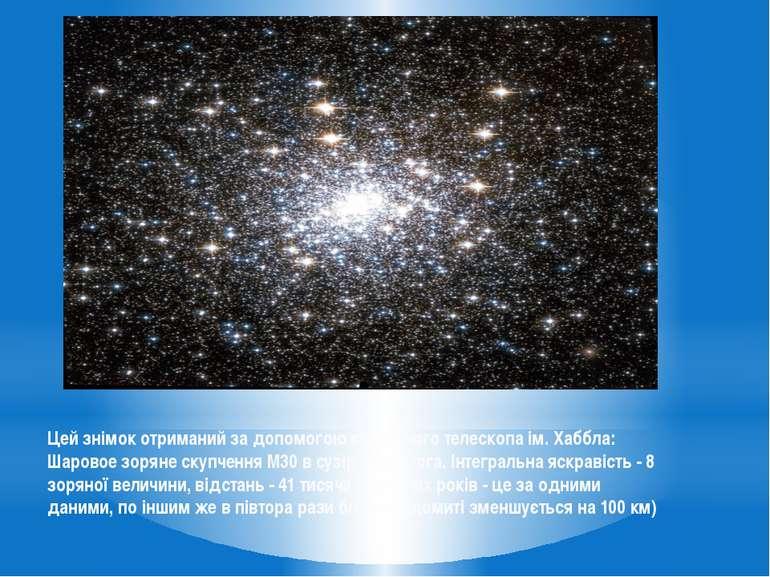 Цей знімок отриманий за допомогою космічного телескопа ім. Хаббла: Шаровое зо...
