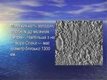 ☿ Мала кількість западин, подібних до місячних «морів». Найбільша з них — мор...