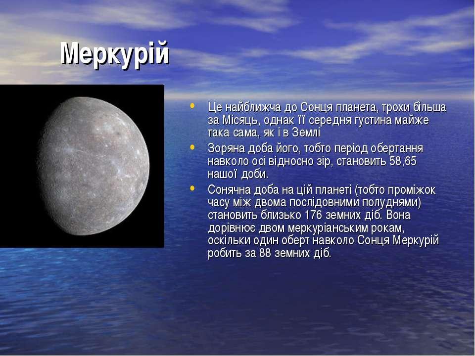 ☿ Меркурій Це найближча до Сонця планета, трохи більша за Місяць, однак її се...