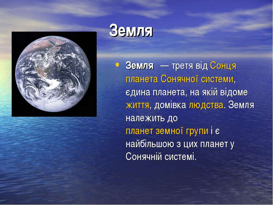 Земля Земля — третя від Сонця планета Сонячної системи, єдина планета, на ...