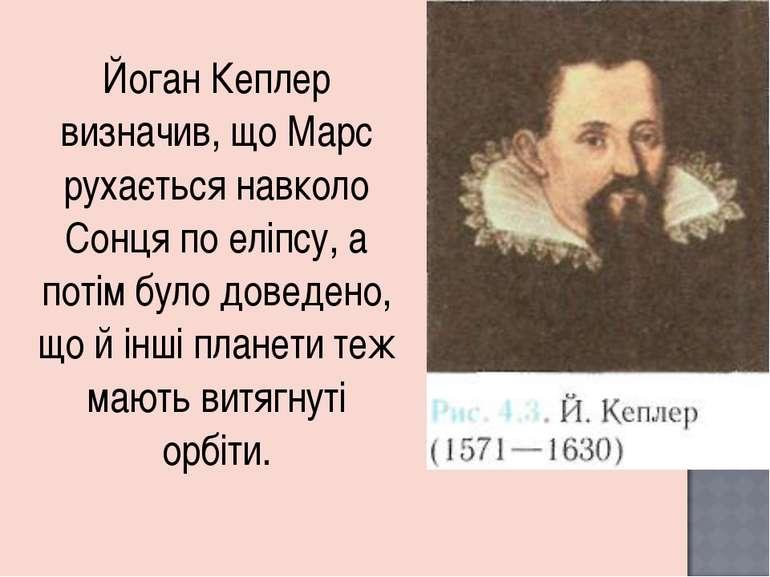 Йоган Кеплер визначив, що Марс рухається навколо Сонця по еліпсу, а потім бул...