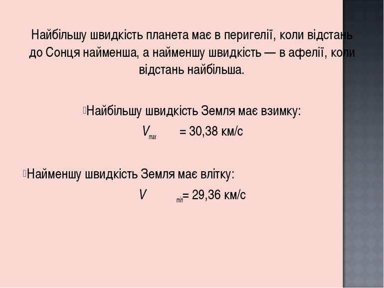 Найбільшу швидкість планета має в перигелії, коли відстань до Сонця найменша,...